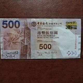 Currency HKD $500 (533352)