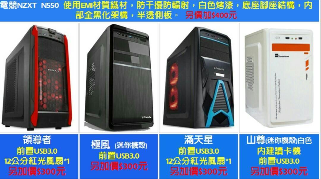 Intel PC / 英特爾 / 套裝 / 疾風特工 / I3 / 桌上型電腦