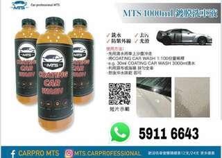 MTS鍍膜洗車液