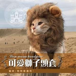 《小搗蛋鬼の王國》 貓咪/狗狗可愛獅子頭套(快速出貨) 保暖頭套 小耳朵帽子 寵物帽 貓咪假髮 狗貓變裝 貓咪頭飾