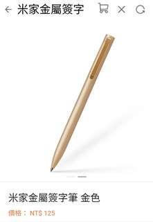 🚚 小米官方購買的金色簽字筆,原價125元、賠售!原裝未拆封