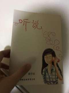 红蜻蜓小说 second hand book