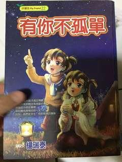 second hand boom 二手小说