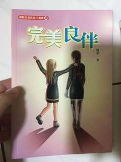 嘉阳小说 second hand book