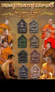 Prakru Palad Yutthana, Khun Paen BE2561