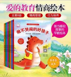🚚 Chinese Children's Books of Managing Emotions