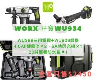 WORX業工具孖寶套裝WU934(WU388+WU808)