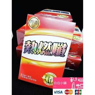 🚚 💕💕白白代購💕💕IVENOR 熱燃孅添燃自體升溫膠囊(30粒/盒) 熱燃孅山葵膠囊