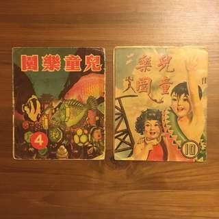 50年代懷舊兒童讀物 兒童樂園 4, 10期