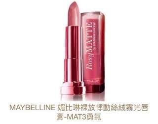 🚚 Maybelline 絲絨霧光唇膏 MAT3 Rosy Peach 勇氣 霧面唇膏