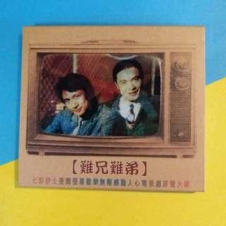 收藏版難兄難弟 TVB電視劇原聲CD