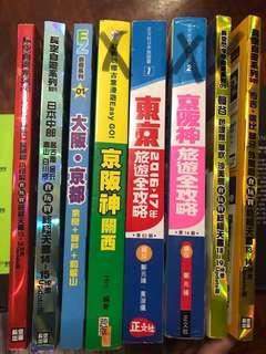 8本旅遊書