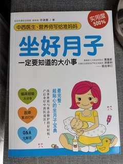 🚚 All About Confinement- Chinese Books