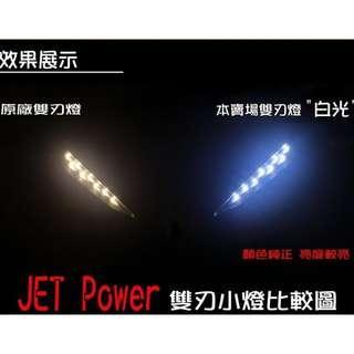 JET POWER 125燈眉 定位燈 雙刃燈 超白光8顆LED