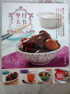🚚 Confinement Recipes - Chinese/English Book