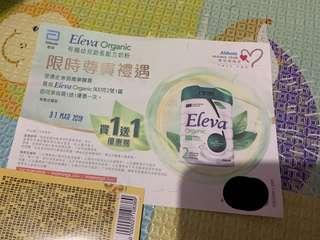 雅培eleva買一送一卷包郵