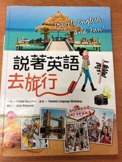 🚚 說著英語去旅行 二手書📖