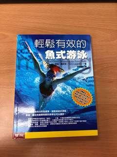🚚 商品九成新,內無任何損毀,藉由這本書,習得讓游泳變得更輕鬆。 🏊♀️平衡、平滑的身體線和流暢的泳技 🏊利用身體流線身形,以及身體的動力,大幅降低消耗體力的水中阻力