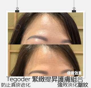 Tegoder緊致表情紋魚尾紋虎紋瘦面精華膠原補充精華