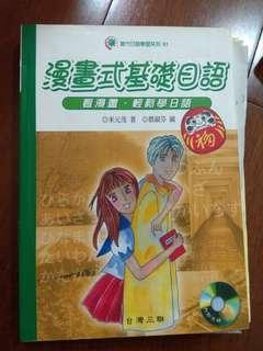 🚚 漫畫式基礎日語 有cd(有用鉛筆寫過)