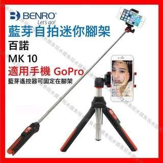 【玩水摸魚】MK10 自拍桿 送收納袋 三腳架 直播 藍芽 自拍三腳架 GOPRO 手機支架 相機支架
