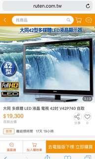 大同多媒體LED液晶電視42吋