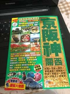 京阪神關西旅遊書(95%new)