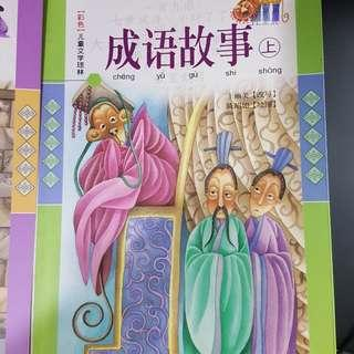 Chinese storybook with pinyin