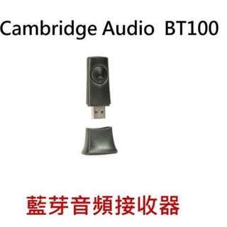 鈞釩音響~Cambridge Audio BT100藍牙音頻接收器~皇佳國際代理