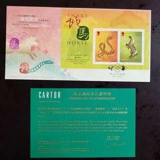 2002十二生肖金銀郵票小全張 首日封(靈蛇駿馬)