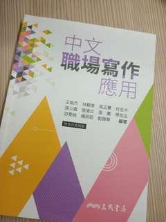 🚚 中文職場寫作 柯金木老師 九成新