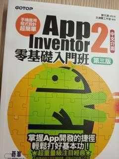 🚚 (三本一起賣)App inventor零基礎入門班/解題秘笈/認證指南  九成新