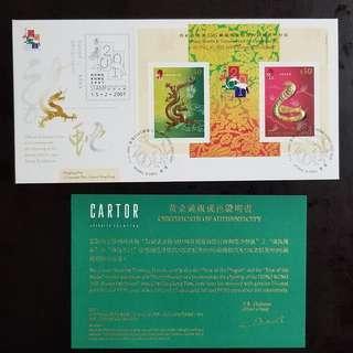 2001十二生肖金銀郵票小全張 首日封(飛龍靈蛇)