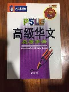 🚚 PSLE 高级华文
