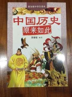 🚚 中国历史读本