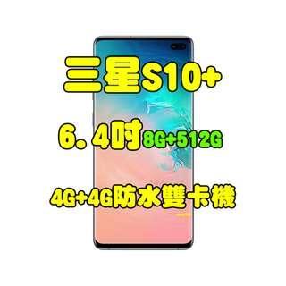 全新品、未拆封,SAMSUNG Galaxy S10+ 8+512G 空機 6.4吋後置三鏡頭 4G+4G防水雙卡機原廠公司貨