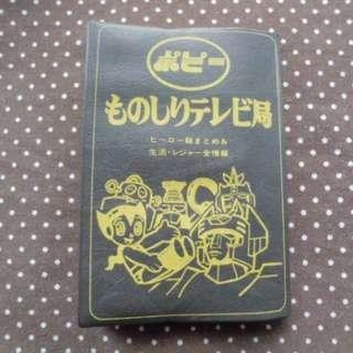 Ultra rare!  Black Popy Toy Encyclopedia 2nd edition 1977 printing vintage Chogokin