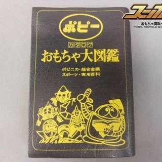 Ultra rare!  Popy Toy Encyclopedia book 1st edition
