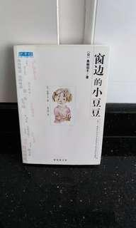 🚚 Chinese book #15...窗边的小豆豆~Totto Chan