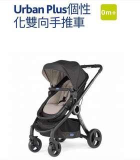 Chicco-urban plus個性化雙向手推車/二手9成新/可議價