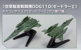 全新 宇宙戰艦大和號2199 Mecha Colle 空間駆逐戦闘機DDG110 ゼードラーII
