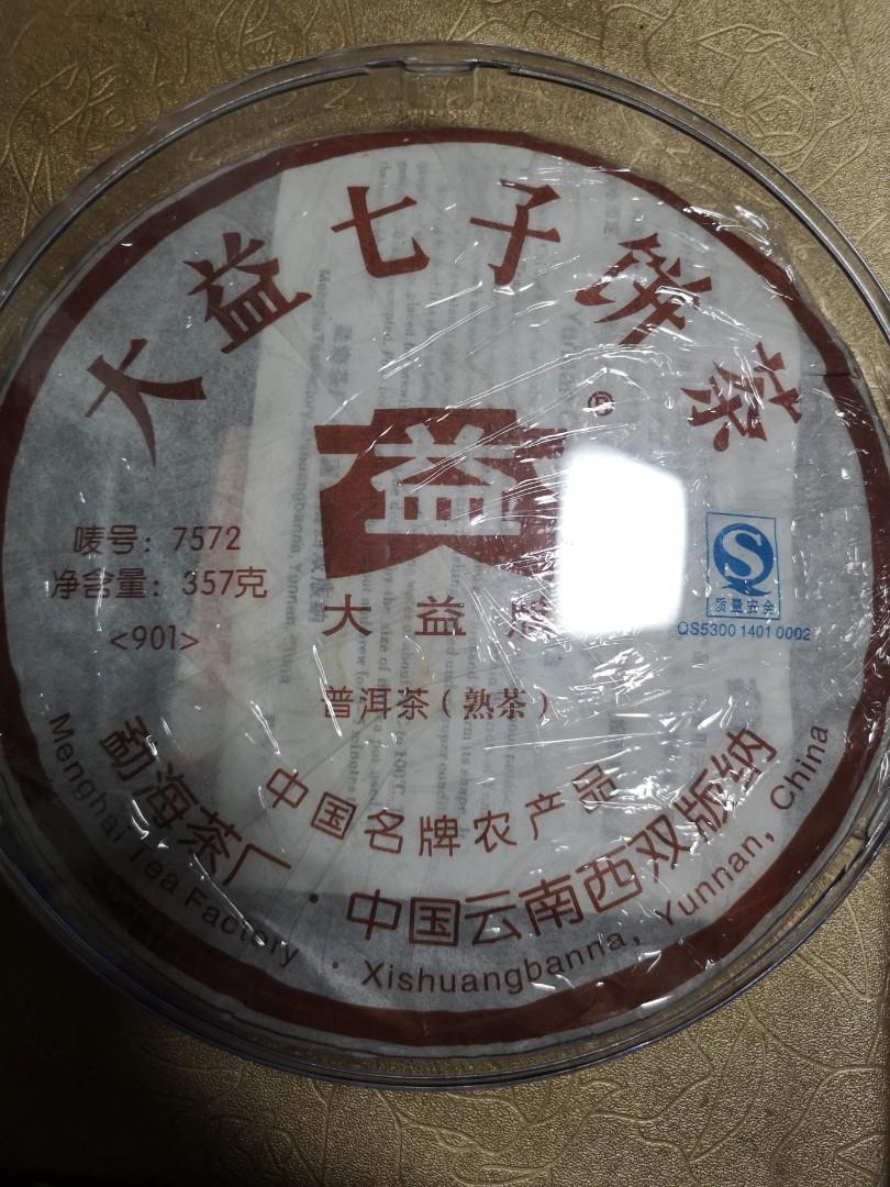 大益雲南七子餅茶7572