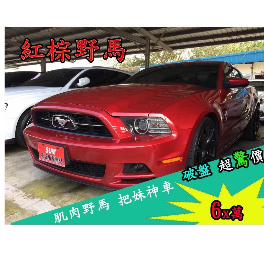 【老頭藏車 】2011 Ford Mustang『0元就把車貸回家 』『全貸,超貸,免保人』中古 二手 汽車