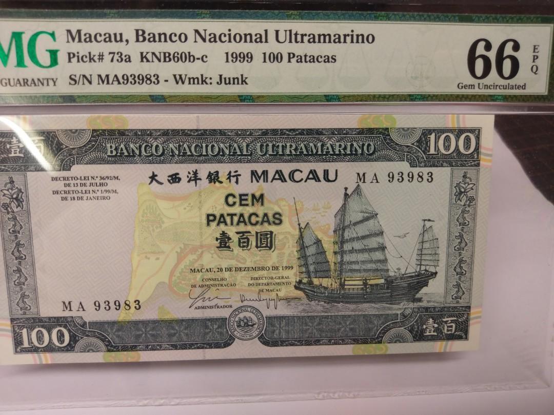 澳門大西洋銀行 MA回歸版 100元 pmg66