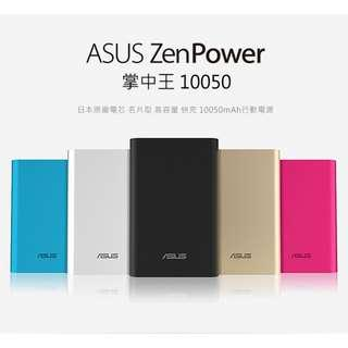 ASUS ZenPower 10050mAh 行動電源 原廠高容量行動電源 移動電源 2.4A快充 快速充電【原廠盒裝】
