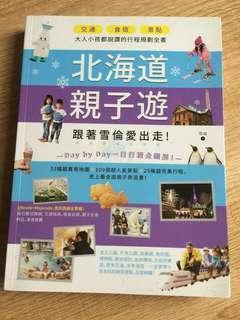 北海道親子旅遊書