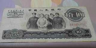 1965年人民幣拾圓(人民大團結)