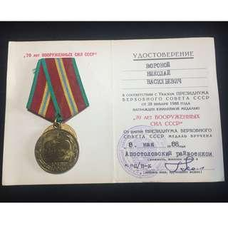 🚚 Soviet Medal for the 70th Anniversay of the Soviet Armed Forces with Document - #20072