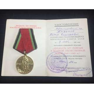 🚚 Soviet Medal for the 20th Anniversary of the Great Patriotic War with Document - #20069