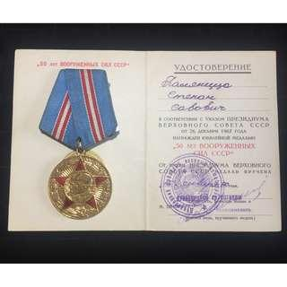 🚚 Soviet Medal for the 50th Anniversary of the Soviet Armed Forces with Document - #20066